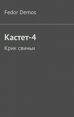 Fedor Demos - Кастет-4. Крик свиньи