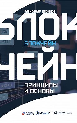 Александр Цихилов - Блокчейн