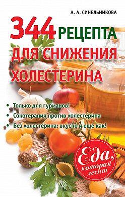 А. Синельникова - 344 рецепта для снижения холестерина
