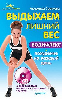 Людмила Светлова - Выдыхаем лишний вес. Бодифлекс-похудение на каждый день