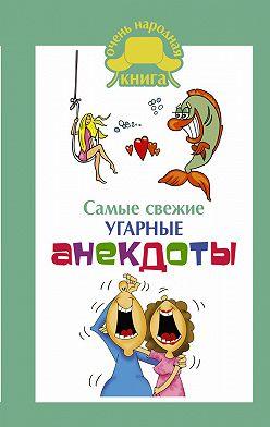 Сборник - Самые свежие угарные анекдоты
