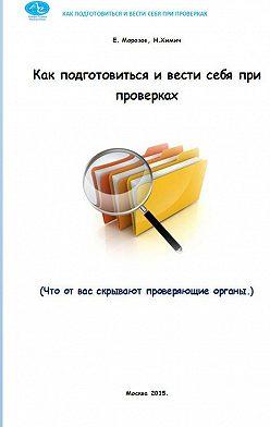 Николай Химич - Как подготовиться и вести себя при проверках. Что от вас скрывают проверяющие органы