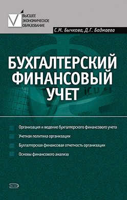 Светлана Бычкова - Бухгалтерский финансовый учет