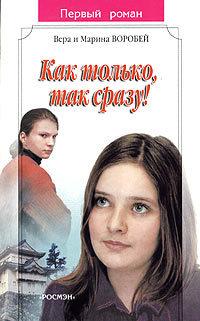 Вера и Марина Воробей - Как только, так сразу!