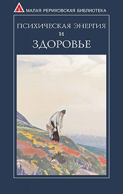 Сборник - Психическая энергия и здоровье