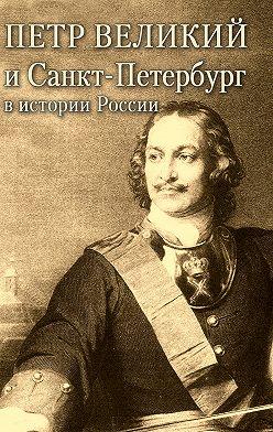 Александр Андреев - Петр Великий и Санкт-Петербург в истории России
