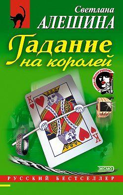 Светлана Алешина - Гадание на королей