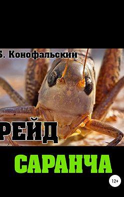 Борис Конофальский - Рейд. Саранча