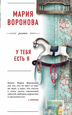 Мария Воронова - У тебя есть я
