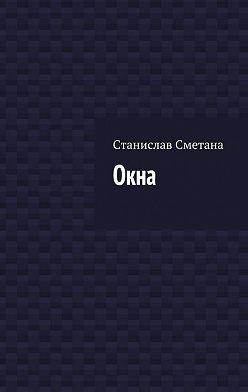 Станислав Сметана - Окна