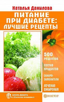 Наталья Данилова - Питание при диабете. Лучшие рецепты