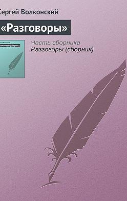 Сергей Волконский - «Разговоры»