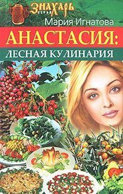 Мария Игнатова - Анастасия. Лесная кулинария