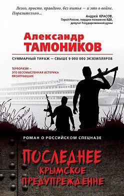 Александр Тамоников - Последнее крымское предупреждение