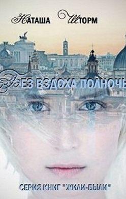 Наташа Шторм - Без вздоха полночь