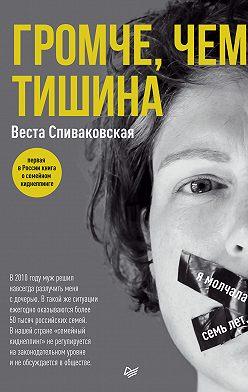 Веста Спиваковская - Громче, чем тишина. Первая в России книга о семейном киднеппинге
