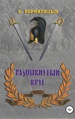 Валерий Кормилицын - Разомкнутый круг