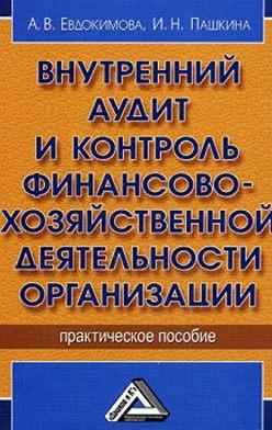А. Евдокимова - Внутренний аудит и контроль финансово-хозяйственной деятельности организации