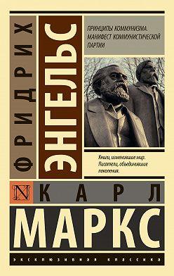 Карл Маркс - Принципы коммунизма. Манифест Коммунистической партии