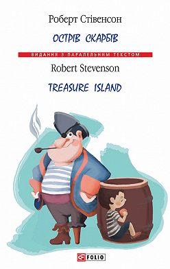 Роберт Стівенсон - Острів Скарбів / Treasure Island