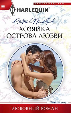 Софи Пемброк - Хозяйка острова любви