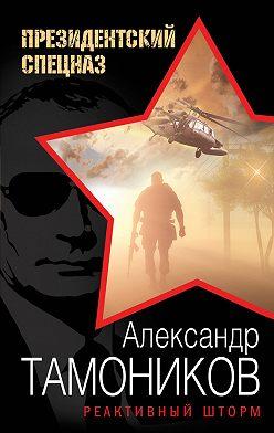 Александр Тамоников - Реактивный шторм
