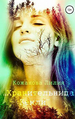 Лилия Кожанова - Хранительница Земли