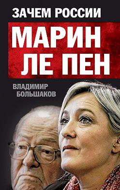 Владимир Большаков - Зачем России Марин Ле Пен