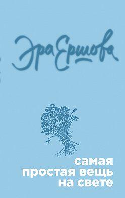 Эра Ершова - Самая простая вещь на свете (сборник)