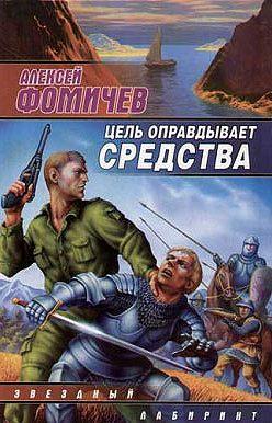 Алексей Фомичев - Цель оправдывает средства