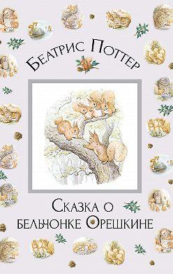 Беатрис Поттер - Сказка о бельчонке Орешкине