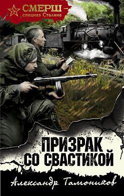Александр Тамоников - Призрак со свастикой
