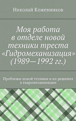 Николай Кожевников - Моя работа вотделе новой техники треста «Гидромеханизация» (1989—1992гг.)