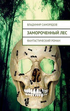 Владимир Саморядов - Замороченныйлес. фантастический роман