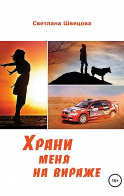Светлана Швецова - Храни меня на вираже
