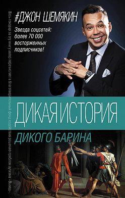Джон Шемякин - Дикая история дикого барина (сборник)