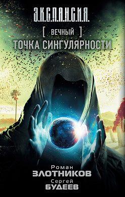 Роман Злотников - Вечный. Точка сингулярности
