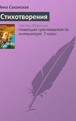 Нина Саконская - Стихотворения