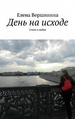 Елена Вершинина - День на исходе. Стихи олюбви