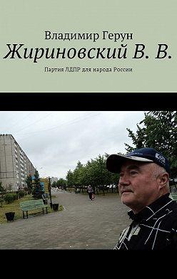 Владимир Герун - ЖириновскийВ.В. Партия ЛДПР для народа России