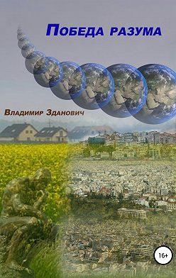 Владимир Зданович - Победа разума