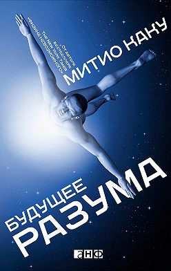 Митио Каку - Будущее разума