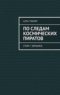 Алла Тинкер - Последам космических пиратов. Story7. Вершина