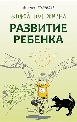 Наталья Кулакова - Развитие ребенка. Второй год жизни. Практический курс для родителей