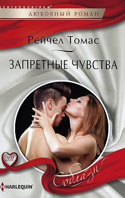 Рейчел Томас - Запретные чувства