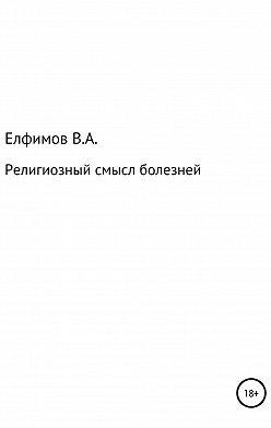 Вадим Елфимов - Религиозный смысл болезней