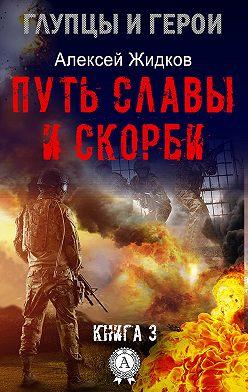 Алексей Жидков - Путь славы и скорби