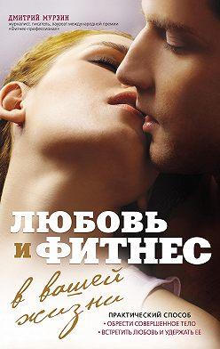 Дмитрий Мурзин - Любовь и фитнес в вашей жизни