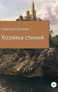 Надежда Соколова - Хозяйка стихий