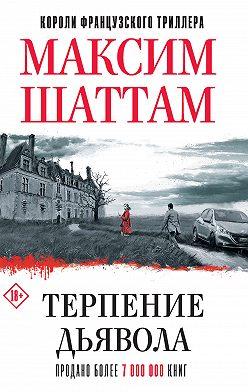 Максим Шаттам - Терпение дьявола